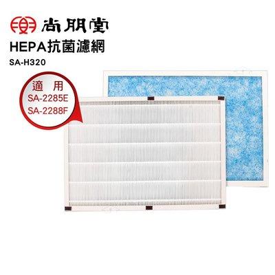 尚朋堂 空氣清淨機 SA-2285E 專用強效HEPA濾網 SA-H320 (Honeywell 16600 通用)
