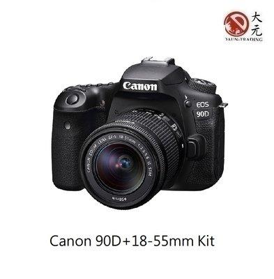 *大元 台南*【平輸】CANON 90D + 18-55mm IS STM 平輸