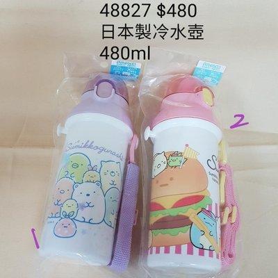 [日本進口]角落生物~日本製冷水瓶 48827$480 480ml
