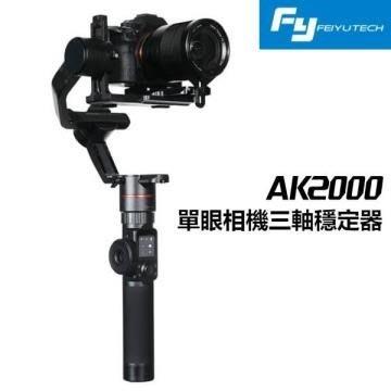 *大元˙台南*【公司貨】飛宇 Feiyu AK2000 單眼相機三軸穩定器 公司貨