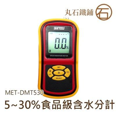 《丸石鐵鋪》糧食水份計 顆粒水份儀 食物檢測 稻米 大米 玉米 麥測濕儀 8種品種可選 MET-DMT530