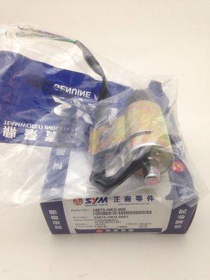 SYM 三陽 正廠 原廠 零件 R1 35870-HKD-000 座墊 坐墊電磁閥開關馬達 線性馬達 總成