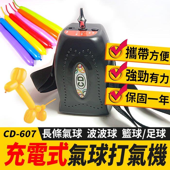【傻瓜批發】(CD-607) 110V充電式電動氣球打氣機-攜帶式可打長條氣球-魔術氣球-波波球-籃球充氣機 板橋現貨