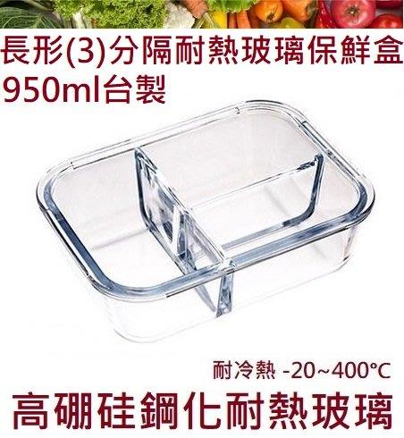 3隔耐熱玻璃保鮮盒950ml T型分隔 台灣製造 高硼硅鋼化玻璃 T型分隔耐熱玻璃便當盒950ML 三3分隔