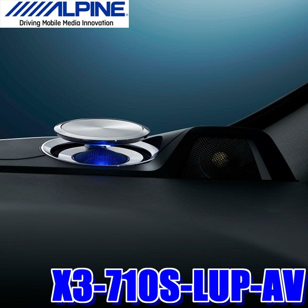 【JP.com】日本原裝 ALPINE X3-710S-LUP-AV 前艙升降喇叭組 ALPHARD 30系專用