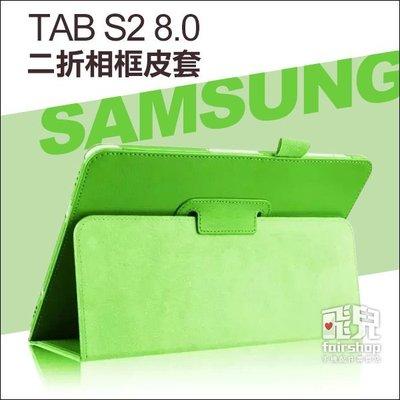 【飛兒】多色可選!Samsung TAB S2 8.0 二折相框皮套 相框式 支架 商務式 保護套 皮套 保護殼