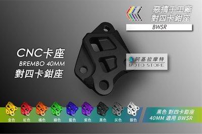 惡搞手工廠 BWSR 對四卡座 黑色 卡鉗座 B牌卡鉗 卡座 245MM 碟盤 CNC卡座 適用 BWS-R