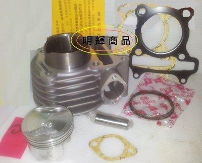 VJR改58.5MM汽缸組(明輝)