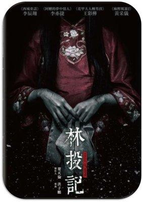 19-906-29-林投記(DVD)王彩樺/黃采儀/李亦捷/李辰