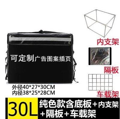 保溫箱小號送餐箱工作30升40升62升騎手裝備配YXS