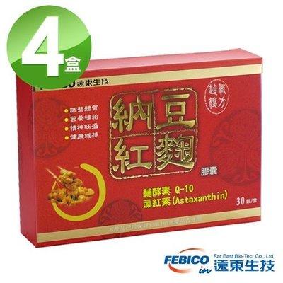 遠東生技 納豆紅麴30錠 3+1盒 共4盒-120顆 蝦紅素 Q10