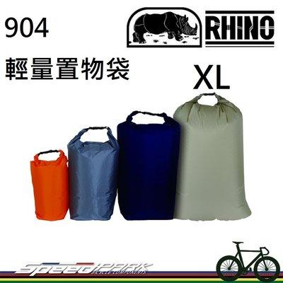 【速度公園】RHINO 犀牛 904 輕量置物袋 XL 登山袋 行李袋 裝備袋 登山 爬山 露營 野營