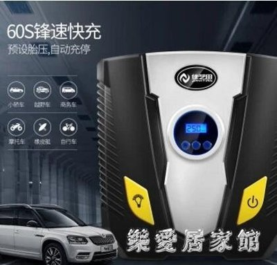 汽車充氣泵雙缸便攜式電動胎壓表12V高壓車載輪胎充氣泵 QG2827