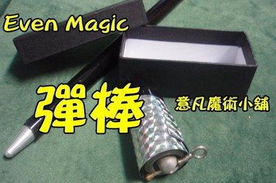 【意凡魔術小舖】 劉謙 Cyril 鋼製彈簧頭彈棒 多種顏色任君選擇 舞台魔術