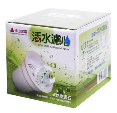 【晨光電器】元山【YS-672】開飲機專用濾心  另有YS-9980DW.YS-8387DW