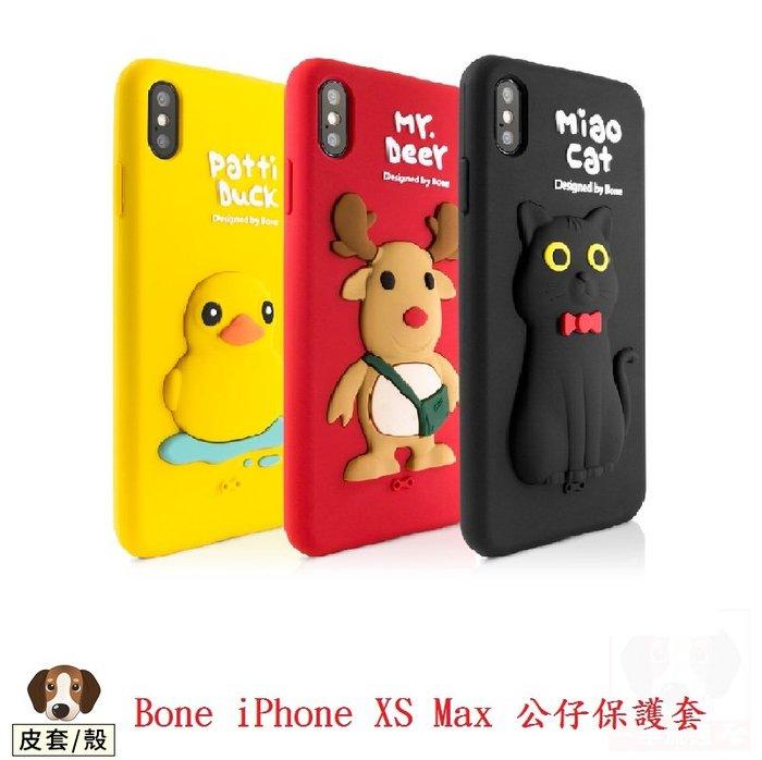 【Bone】iPhone XS Max 公仔保護套 手機殼 環保材質