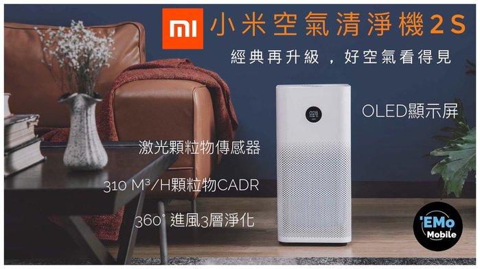 【小米】小米空氣淨化器2S 空氣清淨機 現貨 含濾心 除PM2.5霧霾 遠傳保固台灣版公司貨 附發票