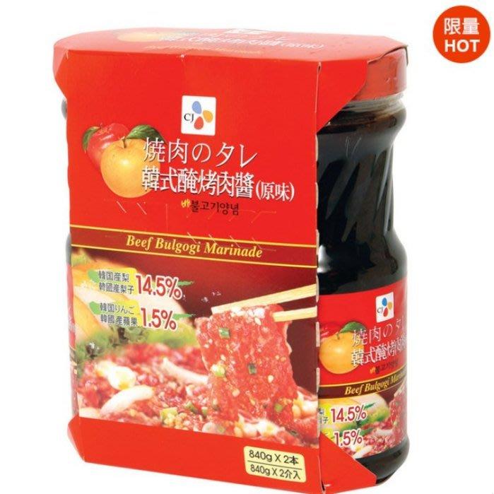 (漾霓)-代購~ 4瓶優惠~ 韓式醃烤調味醬 每瓶 840公克-39053 (代購商品 下標詢問現貨)
