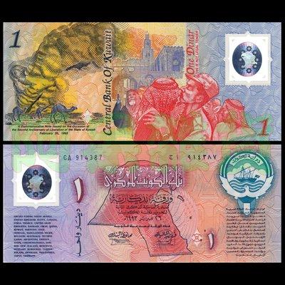 森羅本舖 現貨實拍 全新真鈔 科威特 1 第納爾 解放2週年 紀念鈔 鈔票 紙鈔 錢幣 塑料鈔 阿拉伯 伊拉克 戰爭