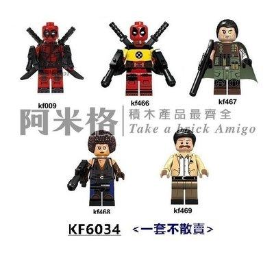 阿米格Amigo│KF6034* 一套5款 死侍 電索 多米諾 超級英雄 積木 第三方人偶非樂高但相容