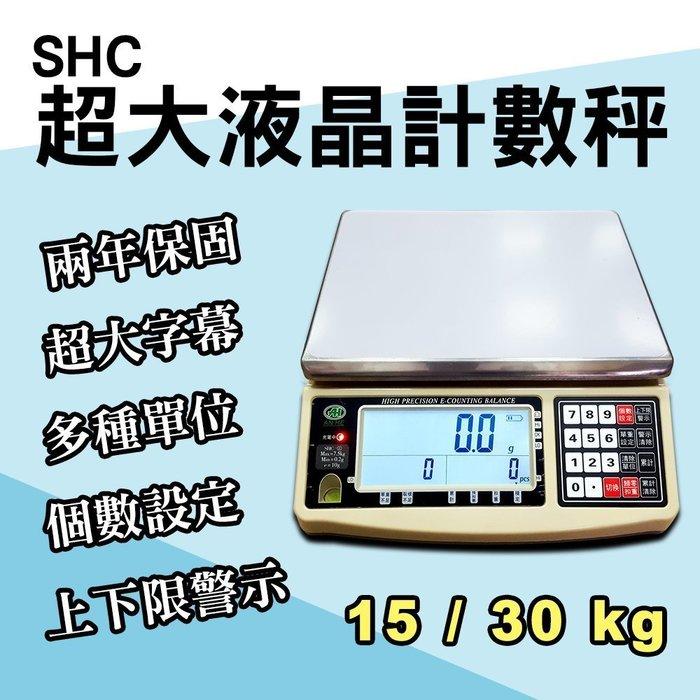 SHC 超大液晶計數秤 計重秤 磅秤 電子秤【15kg×0.5g】計數量 兩年保固 蓄電池 大字幕