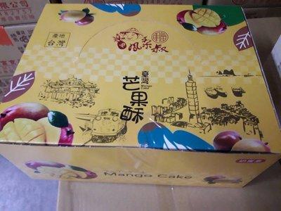 朋富 台灣芒果酥 芒果酥 3000公克~ 量販價 ~