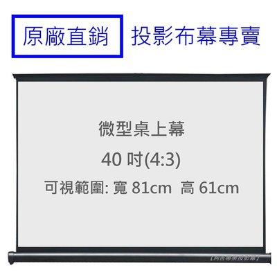 【阿吉的店】(送提袋)40吋(4:3)微型桌上幕超輕巧攜帶式微型投影專用投影機銀幕布幕 台南市