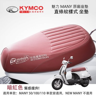YC騎士生活_KYMCO光陽原廠 直條紋 坐墊 MANY 110 魅力 座墊 水鑽版(2019新仕樣)座椅 英倫 暗紅色