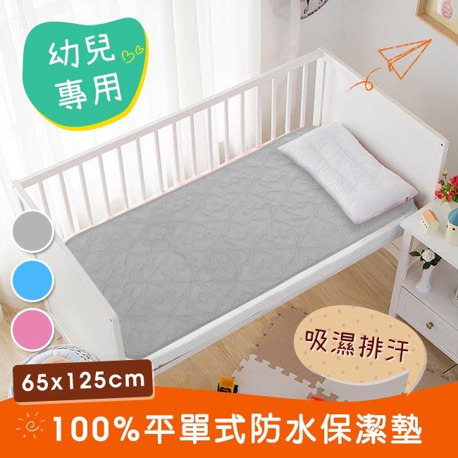 【精靈工廠】幼兒專用。吸濕排汗專利~兒童防水保潔墊65X125(B0036-B)