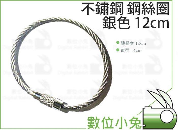 數位小兔【不鏽鋼 鋼絲圈 銀色 12cm】鑰匙扣 鑰匙圈 鋼絲扣環 配件 吊環 鑰匙環 不鏽鋼圈 12公分 鋼絲繩圈