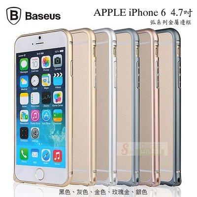 s日光通訊@BASEUS原廠 APPLE iPhone 6 4.7吋 倍思 弧系列 超薄金屬保護框 高質感金屬邊框