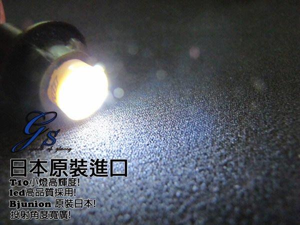 ◇光速LED精品◇ 日本 Bjunion SWT-102 T10 LED 高亮小燈 白光