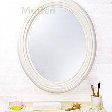 『MUFFEN沐雰衛浴』YM-101 65*55cm(象牙色 / 棗紅色) 橢圓鏡/無除霧鏡/浴鏡/塑膠框 台灣製附平台