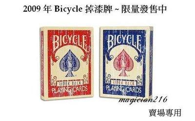美國原廠Bicycle撲克牌  Faded Bicycle deck 掉漆牌 斑駁牌 附 Bicyle原廠免丟3張牌及教學