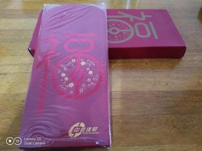 中國銀行中銀理財長形褔字利是封一盒50個$38