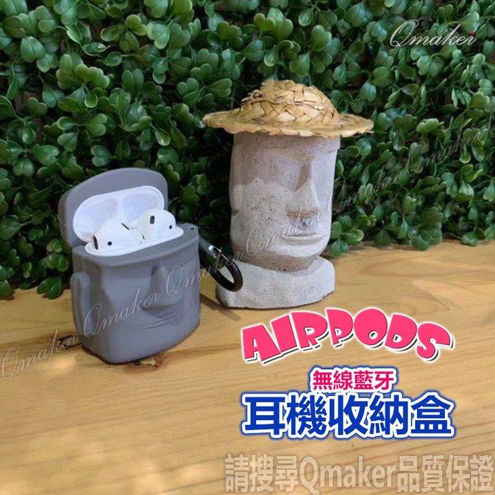 Qmaker  Airpods仿真石像無線耳機收納盒