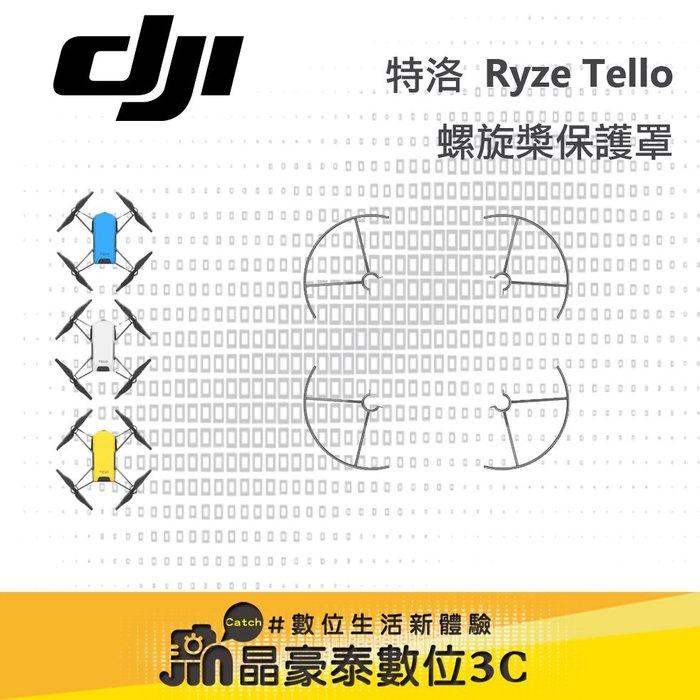 DJI 大疆 Tello 特洛 螺旋槳保護罩 口袋無人機 空拍機 台南 晶豪泰3C 專業攝影