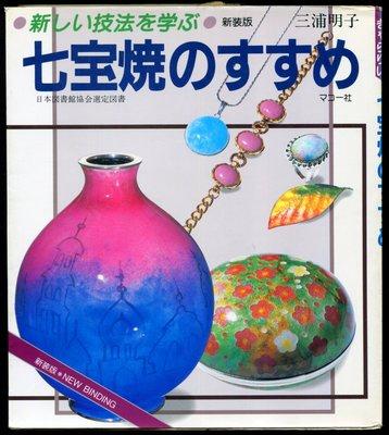 紅蘿蔔工作坊/景泰藍~新しい技法を学ぶ 七宝焼のすすめ / 三浦明子 (日文書)9J