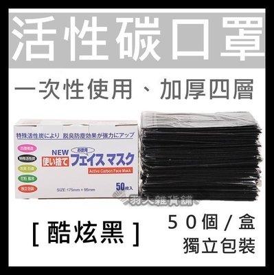 ☆現貨~當日出貨☆ 外銷日本黑色-灰色口罩 四層活性碳 獨立包裝50入 拋棄式 周子瑜 黑口罩 搖滾黑 口罩 機車245