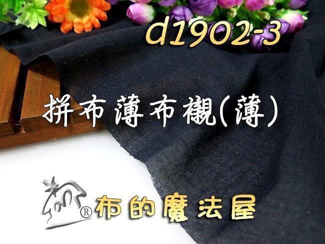 【布的魔法屋】d1902-3黑色單膠純棉薄布襯(黑色布襯,單膠布襯,拼布布襯,薄襯,黑襯單面膠布襯,拼布教室專用,增加作
