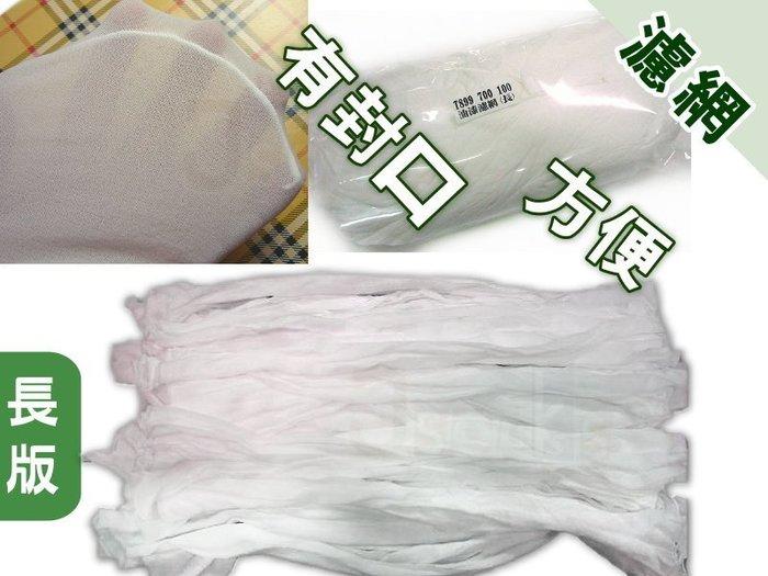 N-5-2 油漆濾網-長(封口)【大J襪庫】6包 免運費 過濾 濾網 濾襪 面漆 網子 烤漆 香蕉水 底漆 金油油漆車用