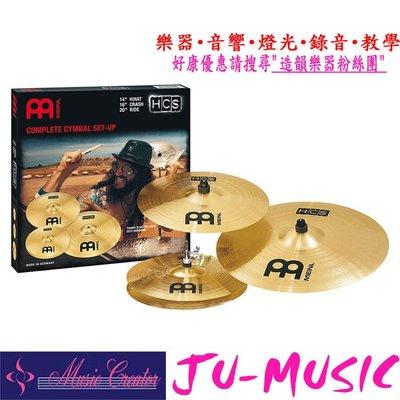 造韻樂器音響- JU-MUSIC - MEINL HCS141620 4片套裝 銅鈸 組 COMPLETE CYMBAL SET-UP