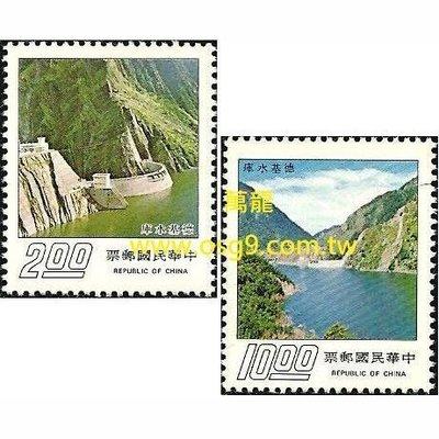 【萬龍】(303)(特120)德基水庫郵票2全(專120)上品