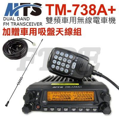 《光華車神無線電》加贈車用吸盤組】MTS TM-738A+ 雙頻 無線電 車機 獨立頻道設置 全雙工 TM738A