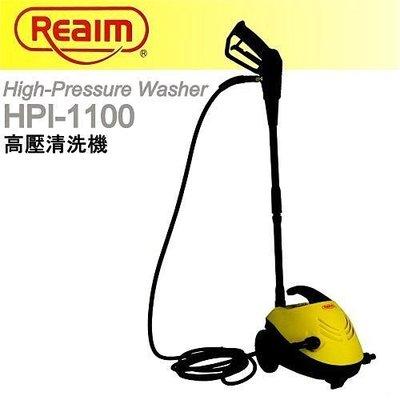萊姆高壓清洗機 HPI-1100 汽車美容 年終打掃、清洗 高壓洗車機 沖洗機 大全配  (保固一年) 購機送亮光膏