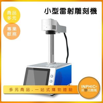 INPHIC-小型雷射雕刻機 雷射切割機 金屬刻字雷射機-IMAE005104A