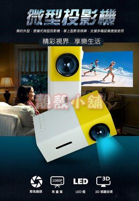 靚殼小舖 現貨 現折100元 1150元 送腳架 YG300投影機 迷你微型投影機 攜帶型影機  儀投影器
