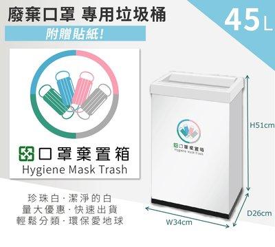 缺貨中廢棄口罩專用垃圾桶 AY003 口罩棄置箱 口罩醫療廢棄物回收桶 白色垃圾桶 組合式垃圾桶 資源回收桶 C27B
