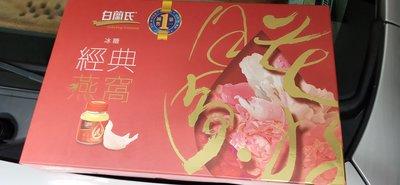 「白蘭氏」 冰糖經典燕窩 手提把禮盒 42ml ×5瓶裝+花好月圓淨白瓷盤(效期2021/10/5),有2盒,可併運