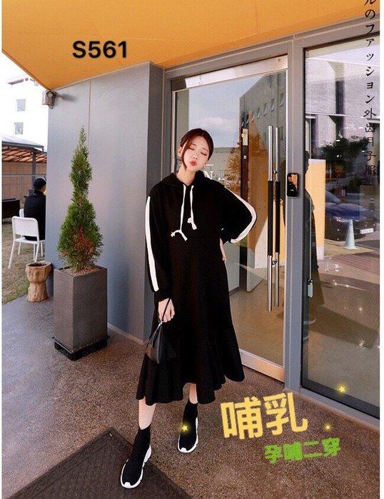 【愛媽媽孕婦裝】100%韓國直送正品迎接春秋美式街頭風格加大尺碼•質感保暖簡約連帽哺乳孕婦長洋裝․孕婦連身裙S561